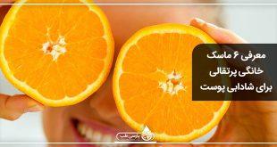 معرفی 6 ماسک خانگی پرتقالی برای شادابی پوست