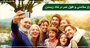 راز سلامتی و طول عمر در شاد زیستن