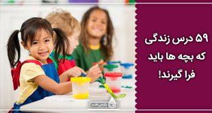 59 درس زندگی که بچه ها باید فرا گیرند