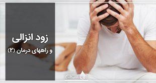 زود انزالی و راههای درمان (2)