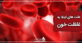 علت های ابتلا به غلظت خون