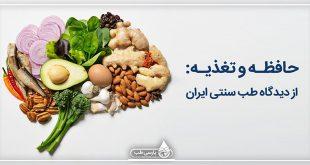 حافظه و تغذیه : از دیدگاه طب سنتی ایران