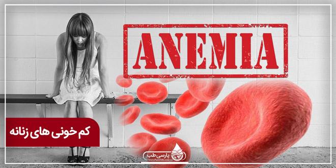 کم خونی های زنانه