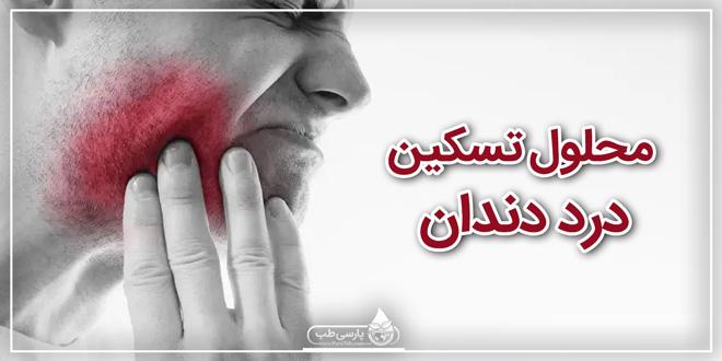 محلول تسکین درد دندان