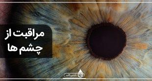 توصیه مهم در مورد چگونگی مراقبت از چشمتان