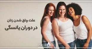 علت چاق شدن زنان در دوران یائسگی