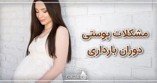 مشکلات پوستی دوران بارداری