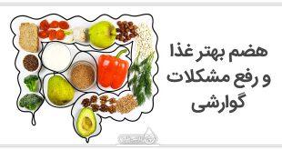 مشکلات گوارشی و راه حلهایی برای هضم بهتر غذا!
