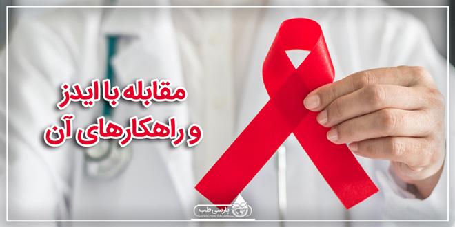 مقابله با ایدز و راهکارهای آن