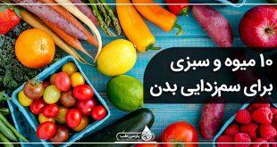 10 میوه و سبزی برای سمزدایی بدن