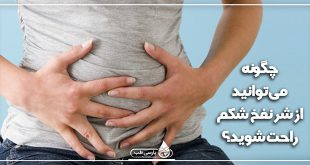 چگونه می توانید از شر نفخ شکم راحت شوید؟