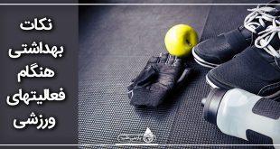 نکات بهداشتی هنگام فعالیتهای ورزشی