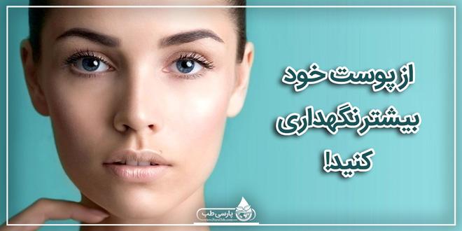 از پوست خود بیشتر نگهداری کنید