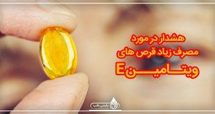 مصرف زیاد ویتامین E: هشدار در مورد مصرف زیاد قرص های ویتامین E