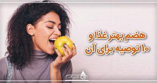 هضم بهتر غذا و 10 توصیه برای آن