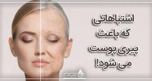 اشتباهاتی که باعث پیری پوست می شود
