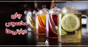 چای مخصوص ديابتی ها