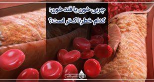 چربی خون یا قند خون: کدام خطرناکتر است؟ قند یا چربی؟