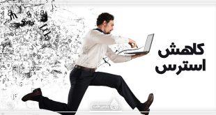 کاهش استرس: چگونه می توان استرس ناشی از زندگی روزمره را کاهش داد؟