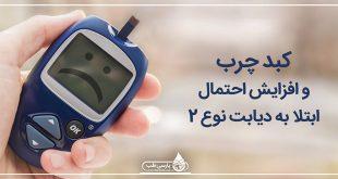 کبد چرب و افزایش احتمال ابتلا به دیابت نوع 2