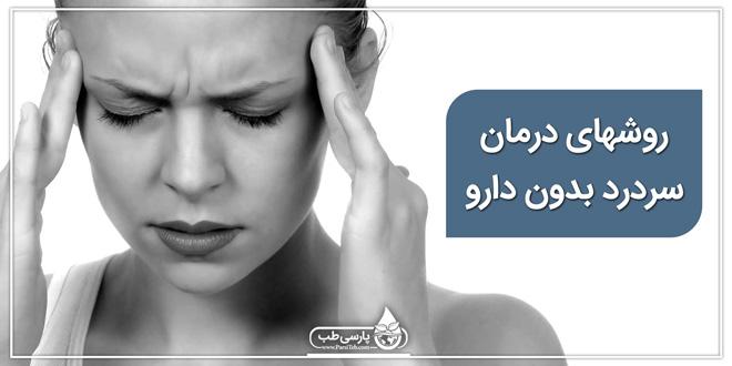 روشهای درمان سردرد بدون دارو