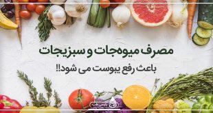 مصرف میوهجات و سبزیجات باعث رفع یبوست می شود