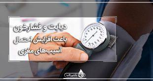 دیابت و فشارخون باعث افزایش احتمال آسیبهای مغزی