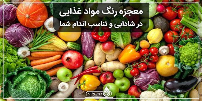 معجزه رنگ مواد غذایی در شادابی و تناسب اندام شما