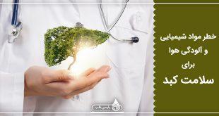 خطر مواد شیمیایی و آلودگی هوا برای سلامت کبد