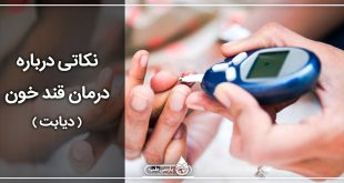 نکاتی درباره درمان قند خون ( دیابت )