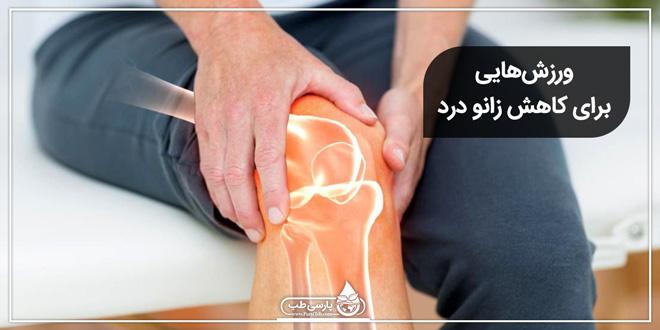 ورزشهایی برای کاهش زانو درد
