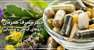خطر مصرف همزمان داروهای گیاهی و شیمیایی