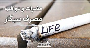 مضرات و عواقب مصرف سیگار