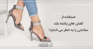 استفاده از کفش های پاشنه بلند سلامتی را به خطر می اندازد