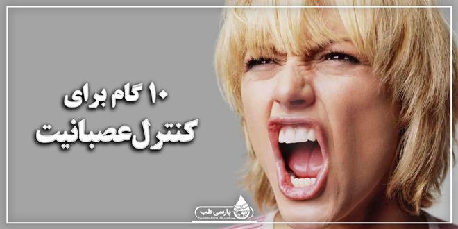 ده گام برای کنترل عصبانیت