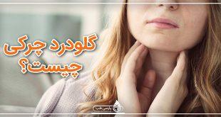 گلو درد چرکی چیست ؟