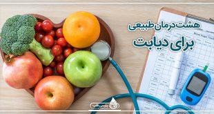هشت درمان طبیعی برای دیابت