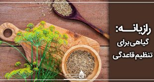 رازیانه گیاهی برای تنظیم قاعدگی