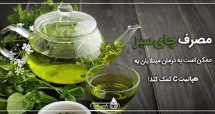 مصرف چای سبز ممکن است به درمان مبتلایان به هپاتیت C کمک کند