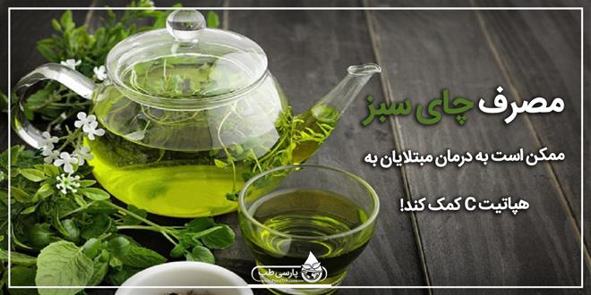 مصرف چای سبز در درمان هپاتیت ب