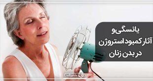 یائسگی و آثار کمبود استروژن در بدن زنان
