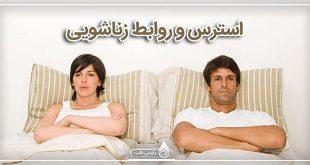 استرس و روابط زناشویی