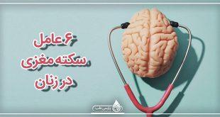 6 عامل سکته مغزی در زنان
