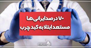 ۷۰درصد ایرانیها مستعد ابتلا به کبد چرب