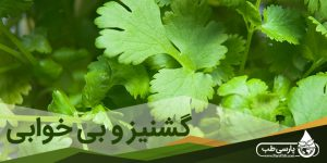 درمان بی خوبی با داروهای گیاهی
