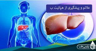 هپاتیت B: علائم این بیماری و روش پیشگیری از آن چیست؟