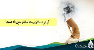 سیگار و فشار خون