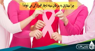 افسردگی و سرطان سینه