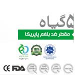 افشره ضد بلغم پارسی طب