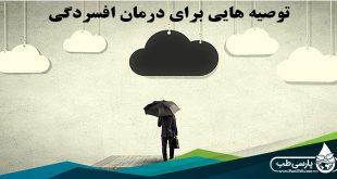 توصیه هایی برای درمان افسردگی
